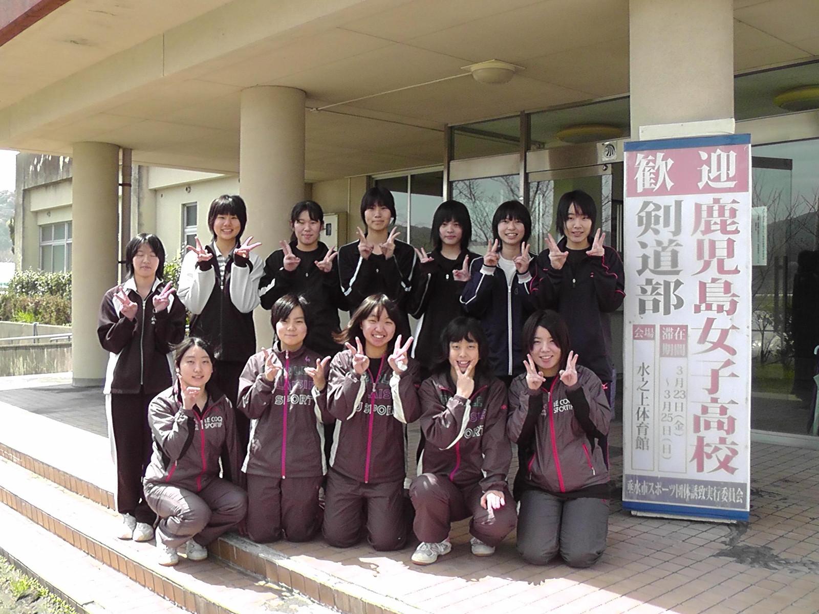 高校 鹿児島 女子